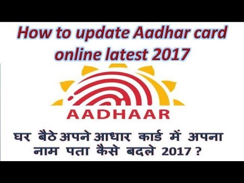 How to update Name | address| Mobile Number | Email | in Aadhar card online 2017 [HINDI/URDU]