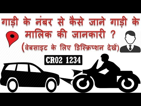 How to know vehicle owner details by number | Gadi ke number se kaise jane gadi malik ki jankari