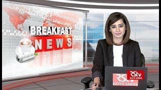 Download English News Bulletin – September 23, 2019 (9:30 am) Video
