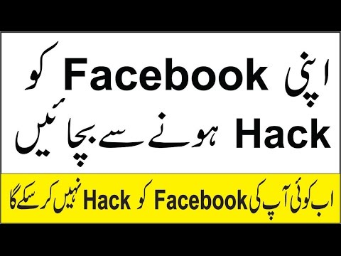 How to Protect Your Facebook Account From Hackers in Urdu/Hndi | Facebook Login Approvals