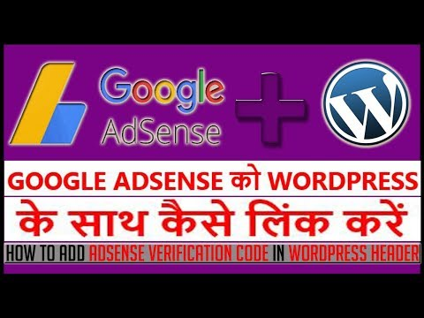HOW TO LINK GOOGLE ADSENSE TO WORDPRESS | 2017 | HINDI | WEBSITE MAKING (PART 8)