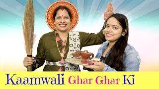 Kaamwali Bai GHAR GHAR Ki - Diwali Special | #Sketch #Fun #Roleplay #ShrutiArjunAnand