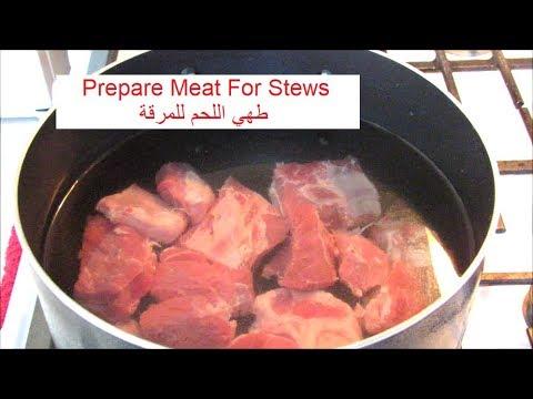How to Cook Meat for Stews / كيفية طهي اللحم للمرقة / #Recipe292CFF/ #cffrecipes