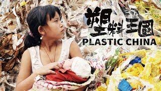 Plastic China   Trailer