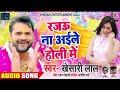 Download Khesari Lal Raju na aile Holi me 2019 MP3,3GP,MP4