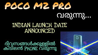 Poco M2 Pro Launch Date In India Confirmed | Tech News In Malayalam