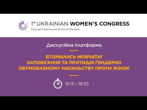 UKRAINIAN WOMEN`S CONGRESS - Discussion platform 3