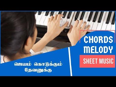 Jeyam kodukkum dhevanukku-Tamil Christian Song keyboard