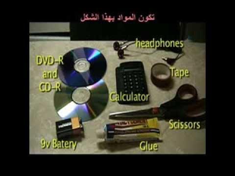 جهاز كشف المعادن بين يديك Metal Detector