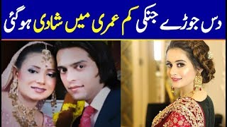 Pakistani Couples Who Got Married at VERY Young Age