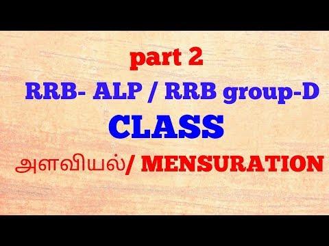RRB ALP/ RRB GROUP- Dஅளவியல் - Mensuration | Alaviyal [ part 2] by iGriv