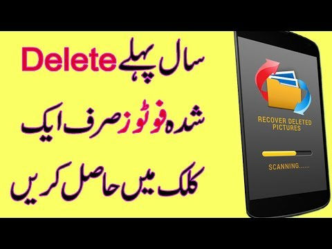 How to Recover all Deleted Photos by one click On Android Mobile