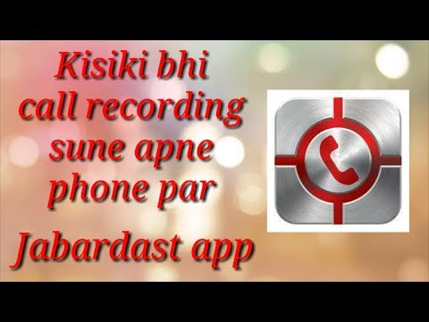 Dusre ki call recording suno apne phone par jabardast call recording app