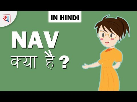 NAV kya hai? | Mutual Fund Net Asset Value (NAV) | Mutual Funds in Hindi