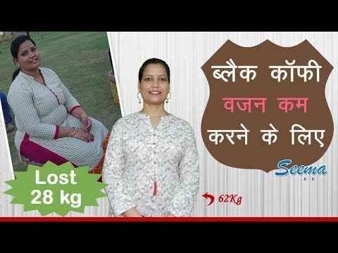 Black coffee For Weight Loss – When and How Much – By Seema [Hindi]