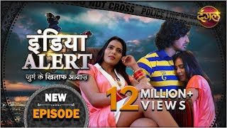 India Alert || Episode 146 || Ek Bahu Aisi bhi ( एक बहु ऐसी भी ) || इंडिया अलर्ट Dangal TV