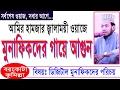 ডিজিটাল মুনাফিক কারা সব উদম করে বলেদিলেন আমির হামজা Mawlana Amir Hamza New Bangla Waz 2017 mp3