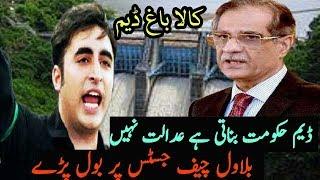 Bilawal Bhutto Zardari Bashing On Chief Justice Saqib Nisar Over Kala Bagh Dam   Water Crisis