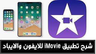 شرح تفصيلي تطبيق اي موفي iMovie للايفون والايباد