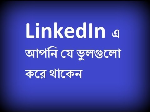 LinkedIn এ আপনি যে ভুলগুলো করে থাকেন না দেখলে মিস | techpuzzle
