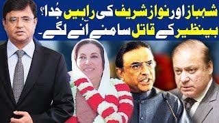 Dunya Kamran Khan Ke Sath - 21 September 2017   Dunya News