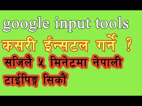 How to download Google Input Tools ? Learn Nepali typing in 5 minutes