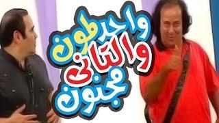 #x202b;مسرحية واحد ليمون و التاني مجنون - Masrahiyat Wahed Lamoon We El Tany Magnoon#x202c;lrm;