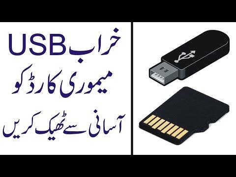 How To FIX/Repair A Corrupted USB Flash Drive or SD Card Urdu/ Hindi Tutorial