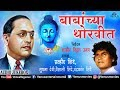 Download Prahlad Shinde   Babanchya Thorvit - बाबांच्या थोरवीत   Superhit Marathi Bhim Buddha Geete  MP3,3GP,MP4
