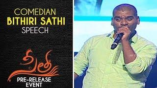Bithiri Sathi Speech @ Sita Pre Release Event   Teja   Sai Srinivas Bellamkonda, Kajal Aggarwal