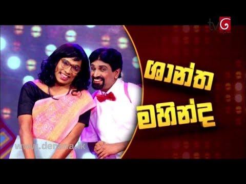 Xxx Mp4 Shantha Amp Mahinda Derana Star City Comedy Season 20 08 2017 3gp Sex