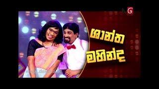 Shantha & Mahinda @ Derana Star City Comedy Season ( 20-08-2017 )