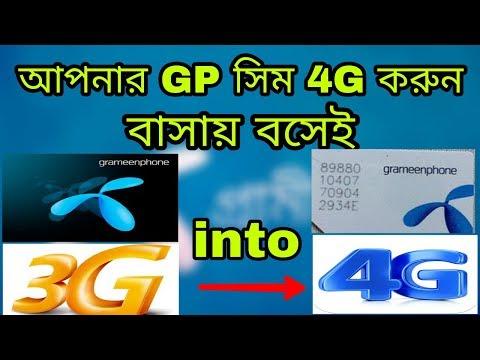 GP সিম 4G করুন ঘরে বসেই | Replace GP 3G SIM to 4G in Home | Tech Suggestion