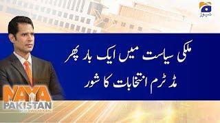 Naya Pakistan | 19th January 2020 | Part 2