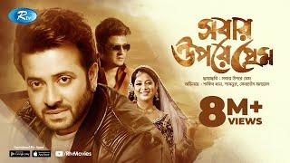 Sobar Upore Prem | সবার উপরে প্রেম | Sakib Khan | Sabnur | Ferdous | Bangla Full Movie | Rtv Movies
