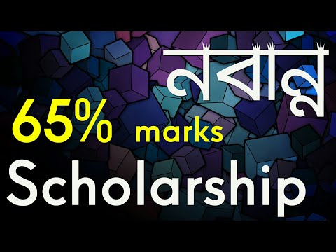 Chief Minister Relief Fund Scholarship 2017 || Nabanna Scholarship || West Bengal || Scholarship