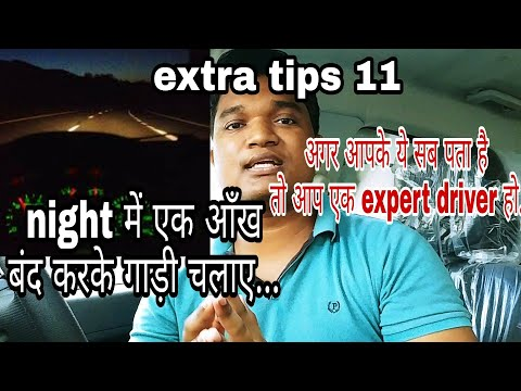Expert driver should know this things|extra tips 11