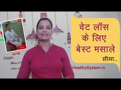 5 Best Spices and Ingredients for Weight Loss - By Seema [Hindi]