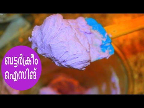 Buttercream Icing for Piping & Decoration Recipe in Malayalam|Buttercream Frosting|Anu's Kitchen