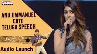 Anu Emmanuel Cute Telugu Speech @ Agnyaathavaasi Audio Launch | Pawan Kalyan | Trivikram