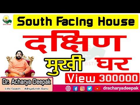 दक्षिणमुखी घर का सच्च/ truth behind south facing house.....