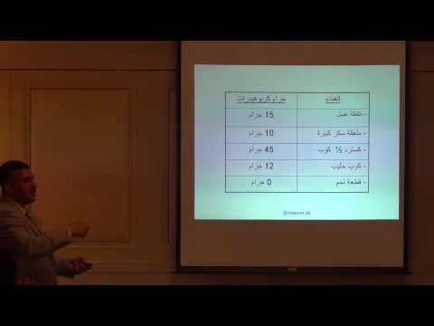 د.عبد العزيز الملا يشرح كيفية التغذية لرياضى الأولمبياد الخاص | جزء ثالث