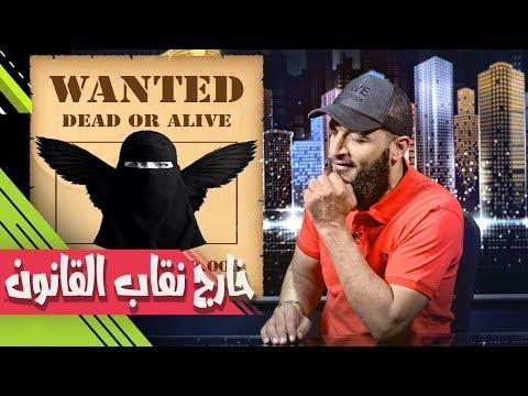 عبدالله الشريف   حلقة 21   خارج نقاب القانون   الموسم الثاني