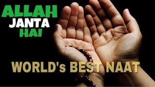 Ramzan - Allah Janta Hai Mohammad Ka Martaba Full (Original) - Jukebox - Ramzan Mubarak Status 2018