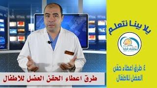 طرق اعطاء الحقن العضل للاطفال مع د يوسف قضا | How To Give I.M Injection