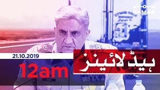 Samaa Headlines - 12AM - 21 October 2019