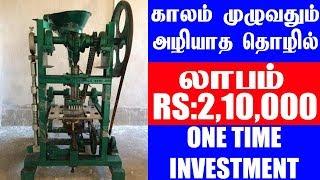 Small business ideas in tamil,siru tholil,suya tholil,flour mill