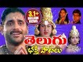 Telugu Devotional Songs Telugu Bhakthi Geethalu Jukebox Vol