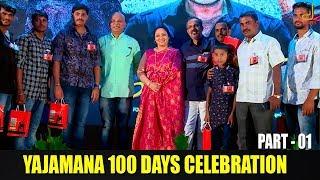 Yajamana 100days Celebration Part 1 | Darshan Thoogudeepa | Media House Studio