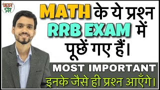 😱Maths Most Important Questions for RRB GROUP D 2018 and GROUP C Railway Exam Preparation 2018